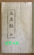 임진록 철필본 일본어로 되어있음