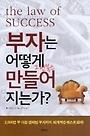 부자는 어떻게 만들어 지는가(원제:the law of success)