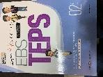 EBS TEPS FM Radio 2012.02월 ★CD, 책속의책 없음★ #