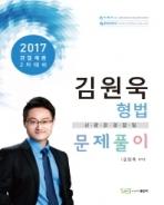 2017 2차대비 김원욱 형법 문제풀이 #
