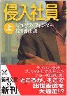 일본원서/ 파라노이아 侵入社員 상, 하 세트 (문고)