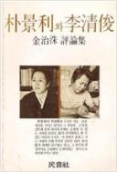 박경리와 이청준 (초판)