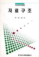 자료구조 (1996년판, 영상강의 수강교재)