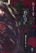 환희밀공 1-5 (완) -북앤북스-