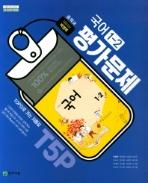 천재교육 평가문제집 중학교 국어 1-2 (박영목) / 2015 개정 교육과정