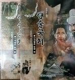 역사의 교훈 경술국치 (만화) 1,2권 세트