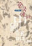 쉽게 배우는 중국어 입문