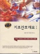 기초간호개요 1 (2017년도 전면개정 최신개정판)