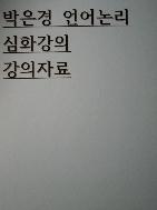 박은경 언어논리 심화강의 강의자료