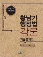 황남기 행정법 각론 기출문제집 - 7ㆍ9급 공무원 시험대비