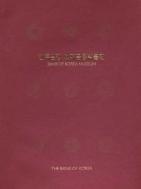 한국은행 화폐금융박물관