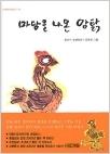 마당을 나온 암탉 - 사계절 아동문고 40 (1판34쇄)