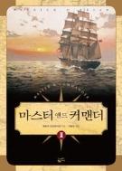 마스터 앤드 커맨더1, 2 / 전2권