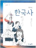 고등학교 한국사 교과서 미래/2015개정 최상급