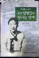 승당 임영신의 빛나는 생애 / 김원경 / 2002.02 중앙대학교 설립자