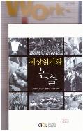 (워)세상읽기와논술2016-1 /2016년 판/워크북 있음