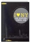 I LOVE NY - 아이러브 미대생 신원이의 1년 뉴욕 체험기 초판 8쇄