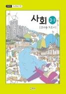 초등학교 사회 3-2 교사용 지도서