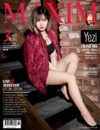 맥심 코리아 2016년-3월호 (MAXIM KOREA) (신213-6)