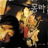 몽라 (Monla) / 1집 - 꿈꾸는 아이