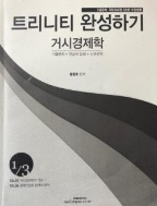 19년 3월 행시2차 3순환강의 황종휴 경제학 트리니티 완성하기 거시경제학 - 전3권 #