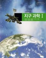 고등학교 교과서 지구과학1 (2017년용)