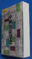 중국수사학사 中國修辭學史 9789578677104( 國學精粹叢書8) /사진의 제품     ☞ 서고위치:MC 4  * [구매하시면 품절로 표기됩니다]