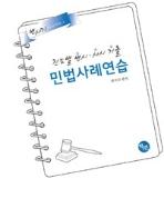 2017 진도별 변시.사시기출 민법사례연습