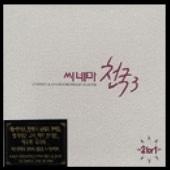 V.A. / 씨네마 천국 3 (2CD)