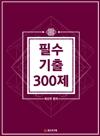 [PEET][생물] 2019 박선우의 BIOLOGY 필수기출 300제