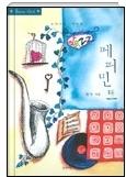 페파민트 - 인우에게 있어서 단비의 첫 인상은 요정이었다(양장본) 1판1쇄