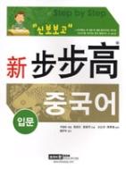신 보보고 중국어 입문 (본책 + CD 1장만 있음) ★단어장없음★