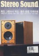 계간 스테레오 사운드 한국판 2010 여름 (174호) - 그랑프리 픽업