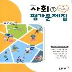 2019년- 동아출판 중학교 중학 사회 1 평가문제집 중등 (김영순 교과서편) - 중1~2용