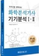 화학분석기사 기기분석 Ⅰ.Ⅱ