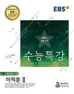 EBS 수능특강 수학영역 미적분 2 (2019학년도 수능연계교재)