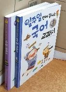 국어 수학 교과서 3학년 세트(일주일만에 끝내는)(전2권)