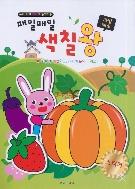 (새책) 매일매일 색칠왕 - 과일 채소