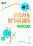비상 완자 고등 기술가정 자습서&평가문제집 김기수 2015개정