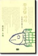황금털 사자 - 현대인의 어리석은 삶을 날카롭게 풍자한 중견시인의 우화집.  초판2쇄