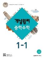개념원리 중학 수학 1-1 / 2015 개정 교육과정