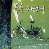 한정희 / 1집 - 푸른 자전거 : 한정희 Piano Solo