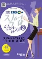 2012 EBS 직업상담사 2급 직업상담실무
