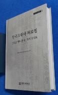 한국고대사 자료집: 고조선 부여편. 2: 18세기 사료 /사진의 제품     ☞ 서고위치:SF 2 * [구매하시면 품절로 표기됩니다]