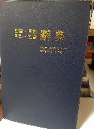 한글-라틴 라틴-한글 사전 -절판된 귀한책-아래사진참조-