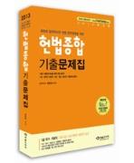채한태 헌법 종합기출문제집