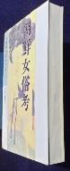 조선여속고(동문선문예신서 28)  /사진의 제품  ☞ 서고위치:GH 3