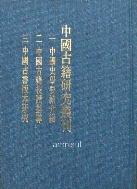 중국고적연구총간  中國古籍硏究叢刊