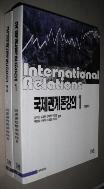국제관계론강의(1~2) - 전2권