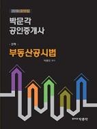 2019 박문각 공인중개사 2차 부동산공시법 요약집